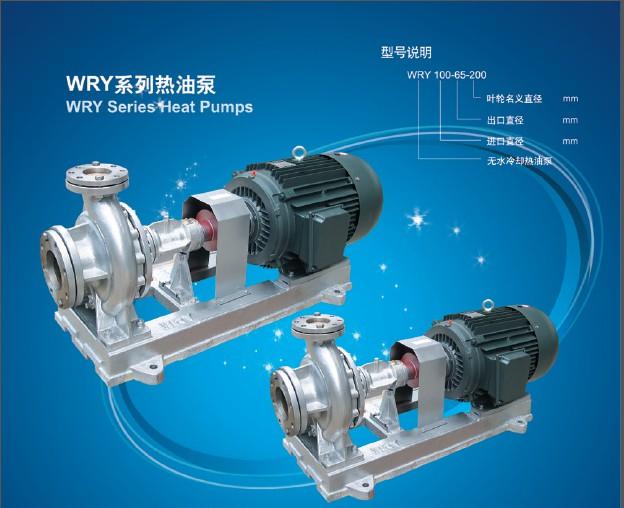 wry热油泵_WRY系列热油泵-热油泵-产品中心-江苏武英热油泵导热油有限公司
